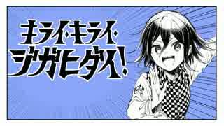 【ネタバレ】総統のキライ・キライ・ジガ