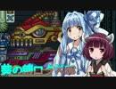 葵の縛られロックマンX 08【VOICEROID実況】