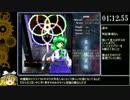"【RTA】東方地霊殿 Extra 9分59秒2 ""魔理沙B"""