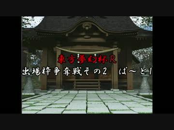 【凶悪MUGEN】東方夢幻杯R 出場枠争奪戦その2:ぱ~と1