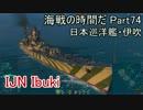 【WoWs】海戦の時間だ Part74 Ibuki thumbnail