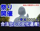 【韓国の慰安婦像を合法化】 署名まつり開催!違法だって知ってた!