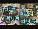 【デュエマ】腐れ縁マスターズ【対戦動画】 4.ごりらちほー