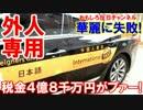 【韓国の外国人専用タクシーに悲劇】 税金4億8千万円がプァー!