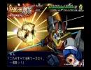 スーパーロボット大戦MX 店頭PV 第2弾 (1/2) thumbnail