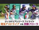 【両チーム総力戦の末、24安打が飛び出すも引き分け】埼玉アストライアvs京都フローラ 日本女子プロ野球リーグ2017 日本女子プロ野球リーグ