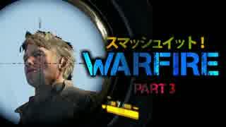 【実況】超マイナーゲーム探訪記 【WarFire】part3
