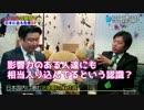 #15 報道特注(右)【北朝鮮危機オモテとウラ後半】