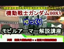 【ゆっくり解説】デラーズ紛争MS(MA)解説 part8【機動戦士ガンダム0083】