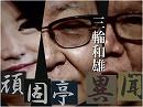 【頑固亭異聞】追い込まれた朝日新聞のブーメラン現象[桜H29/5/2]