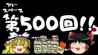 【ゆっくり保守】おかげさまで500回!ありがとうございます!