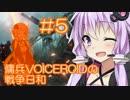 【BF1】傭兵VOICEROIDの戦争日和#5【VOICEROID実況】