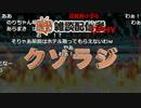 【公式】うんこちゃん クソラジ 雑談配信者@ニコニコ超会議2017[DAY1]1/4