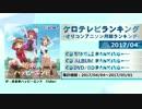 アニソンランキング 2017年4月【ケロテレビランキング】