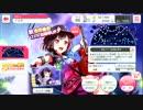 バンドリ!【ガルパ】スターライト ジャーニー ガチャ 10連