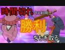 【ポケモンSM】時間切れさえ利用して勝利を捥ぎ取れ!【WCS S3-5】