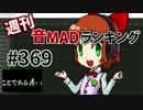 週刊音MADランキング #369 -4月第5週