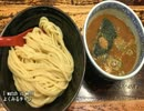 【これ食べたい】 つけ麺 その5