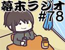 第57位:[会員専用]幕末ラジオ 第七十八回(隣のキリザキ君実況プレイ)
