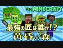 【日刊Minecraft】最強の匠は誰か!?黄昏の森 いざ黄昏へ【4人実況】