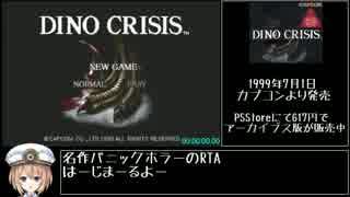 ディノクライシスRTA 1時間43分10秒 part1/5