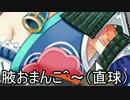 迫真城プロRE部  散りゆく椿と弓取の将-絶弐-難全蔵