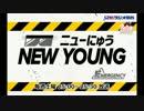 ニューにゅうNEW YOUNG 05(2017.05.02)