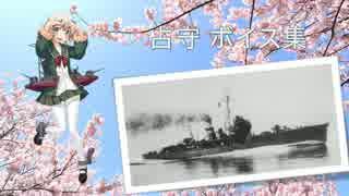 【2017/05/02艦これ春イベ実装】占守 ボイ
