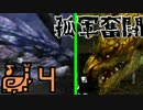 【MHXX】孤軍奮闘笛吹人 part4【実況】