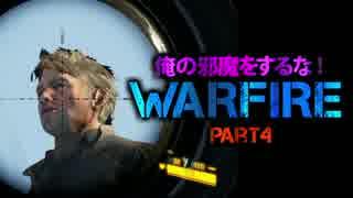 【実況】超マイナーゲーム探訪記 【WarFire】part4(終)