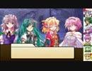 【SW2.0】東方紅地剣 S16-4【東方卓遊戯】
