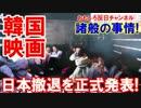 【韓国映画放映が日本で終了】 配給会社が諸般の事情により業務終了!