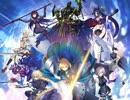 【Fate/Grand Order】Grand Battle(アレンジ)