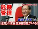【韓国を見習うな】 日本には麻生副総理がいる!危機管理ができる日本!