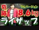【超会議2017】ライザップ!一瞬で8.6kg痩せた気分になってみた!! thumbnail