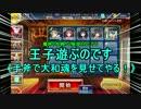 【王子遊ぶのです】鋼鉄の手斧で大和魂を見せてやる!☆3 thumbnail