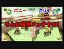 【実況】すごくエッチなマリカ8DX