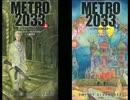 今更metro2033原作・ゲーム語り
