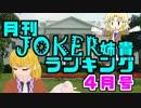 月刊JOKER姉貴ランキング4月号