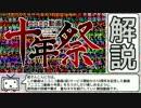第85位:ニコニコ動画十年祭をもう少し楽しみたい方へ thumbnail