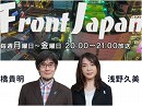 【Front Japan 桜】お金を発行しよう / ロボの時代がやってきた?![桜H...