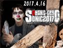 【会員限定】ちゃんげろソニック2017 トシゾー枠