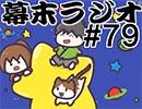 [会員専用]幕末ラジオ 第七十九回(幕末志士星+となキリⅡ)