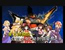 【MHXX】~東方狩猟記~ 幻想少女と秘封倶楽部と+ (1)