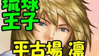 【ドキサバ全員恋愛宣言】琉球王子平古場凛編part.1【テニスの王子様】