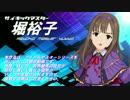 サイキックマスター堀裕子(第22話)