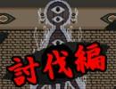 ❖ どうあがいても絶望RPG 『END ROLL』 7日目 討伐編【実況】