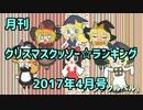 月刊クリスマスクッソー☆ランキング2017年4月号