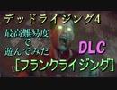 【デッドラ4】DLCを初見&最高難易度で遊んでみるPart1【実況プレイ】