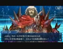Fate/Grand Orderを実況プレイ SE.RA.PH編 part8